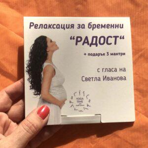 Релаксация за бременни - Радост