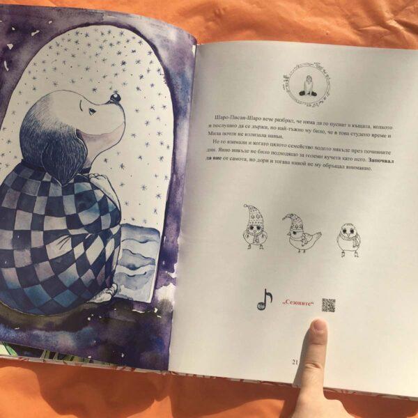 Вълшебна книжка II