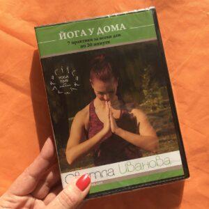Йога у дома – 7 практики по 20 минути