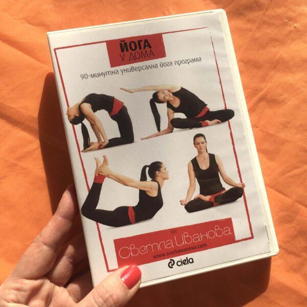Йога у дома – 90-минутна универсална програма