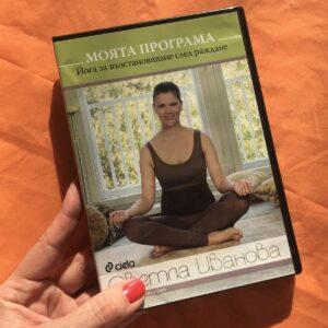 Йога за възстановяване след раждане