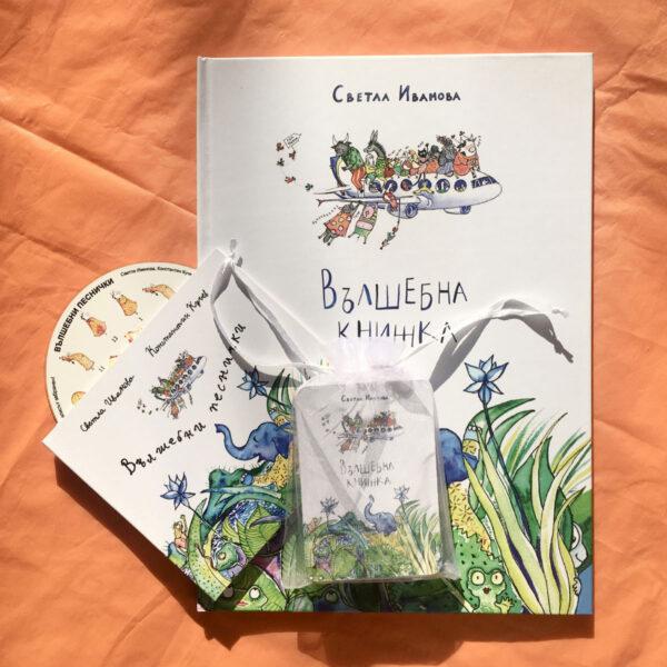 Вълшебен комплект I (книжка + диск + карти)