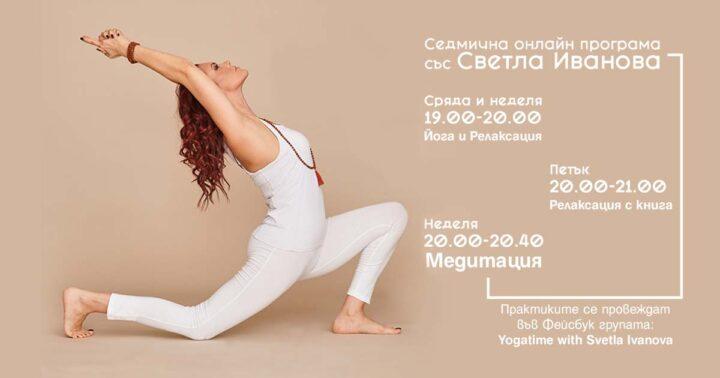 Заповядайте да правим онлайн йога заедно!