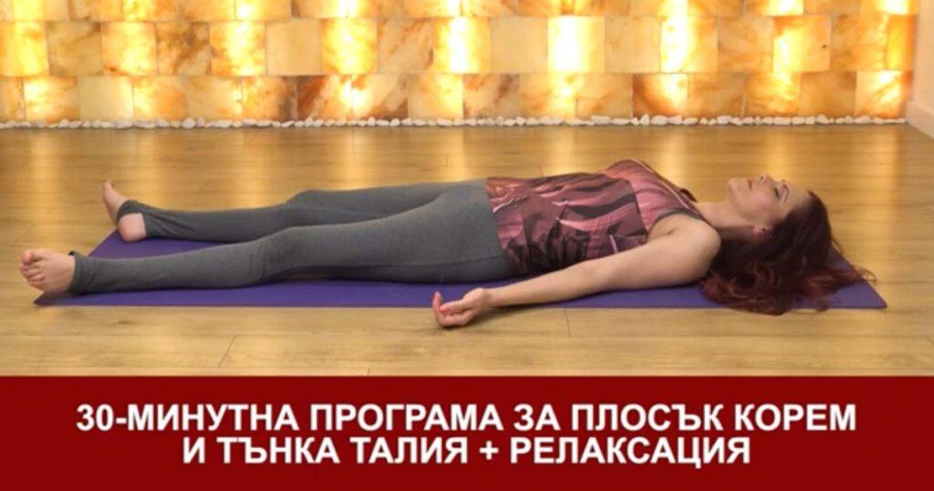 30-минутна програма за плосък корем и тънка талия + релаксация