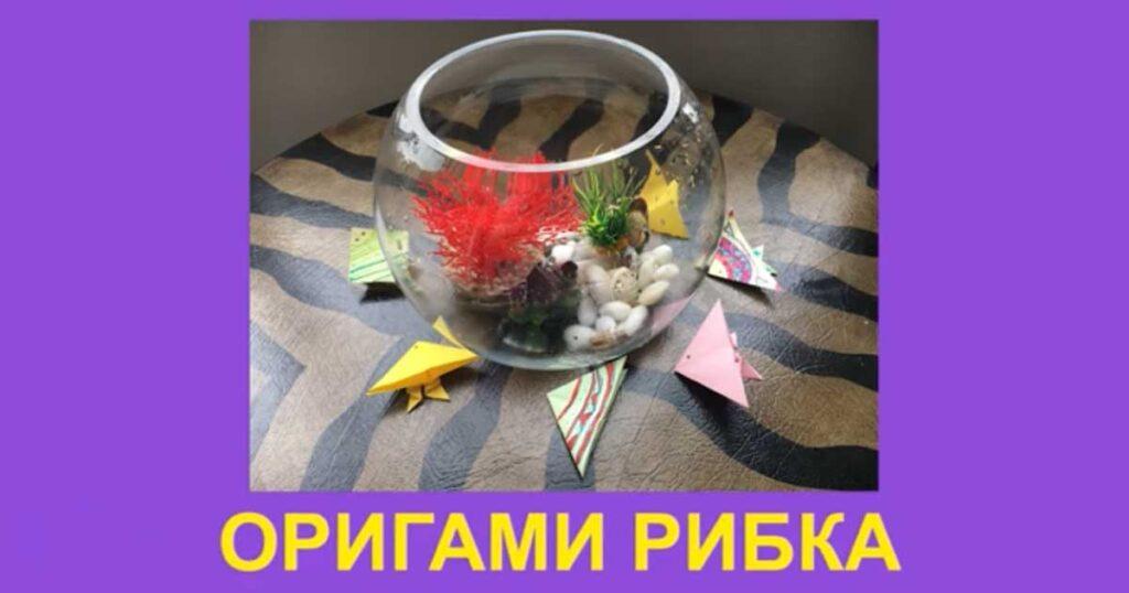 Оригами Рибка (към