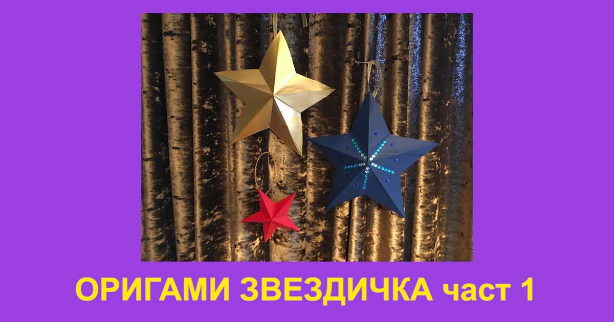 """Оригами Звездичка - Част 1 (към """"Вълшебна книжка III"""")"""