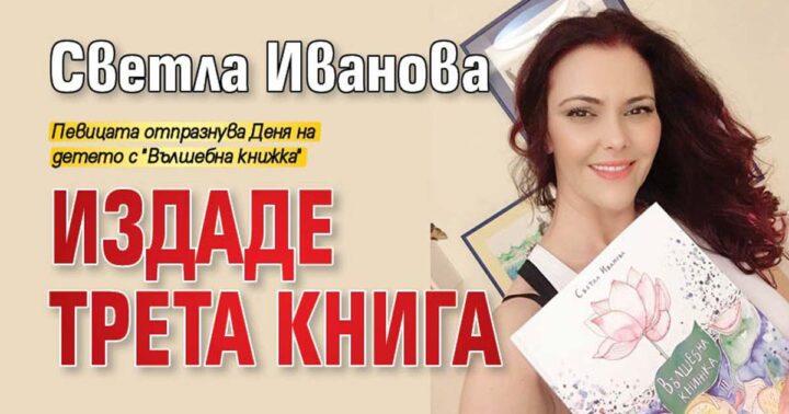 Светла Иванова издаде трета книга