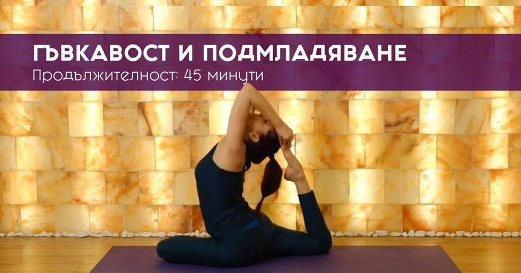 45-минутна практика за гъвкавост и подмладяване