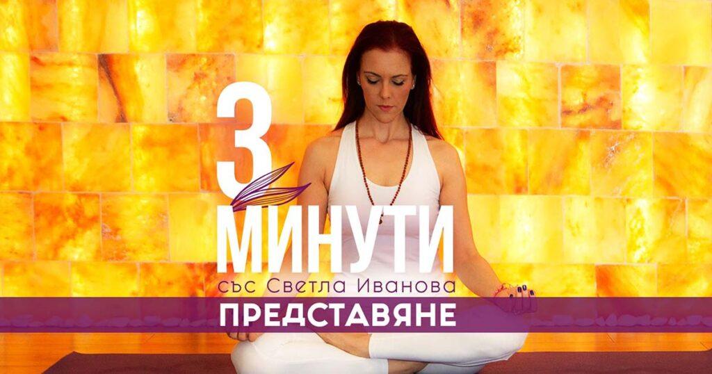 3 минути - представяне