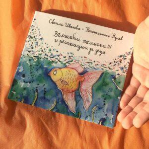 Вълшебна книжка III (диск)