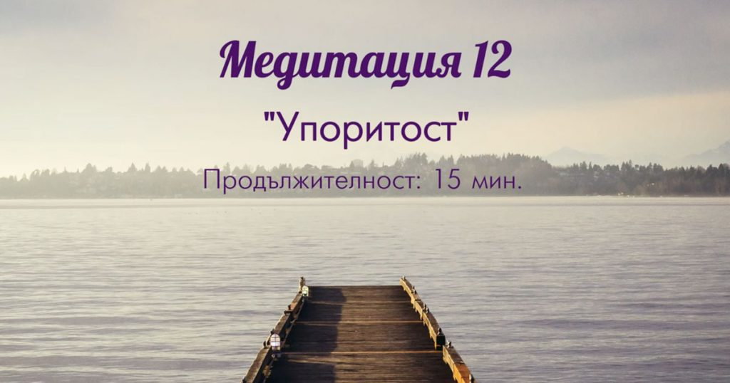 Медитация 12 - Упоритост