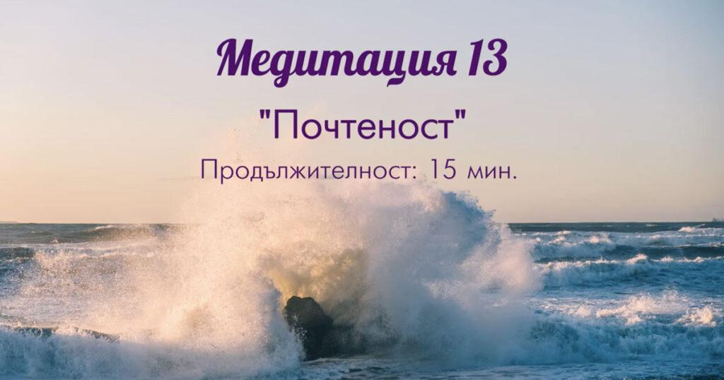 Медитация 13 - Почтеност