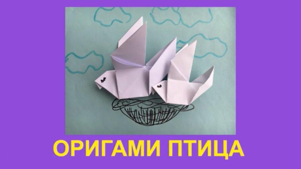 Оригами Птица (към
