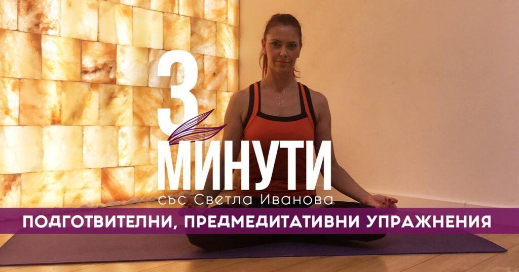 Подготвителни, предмедитативни упражнения