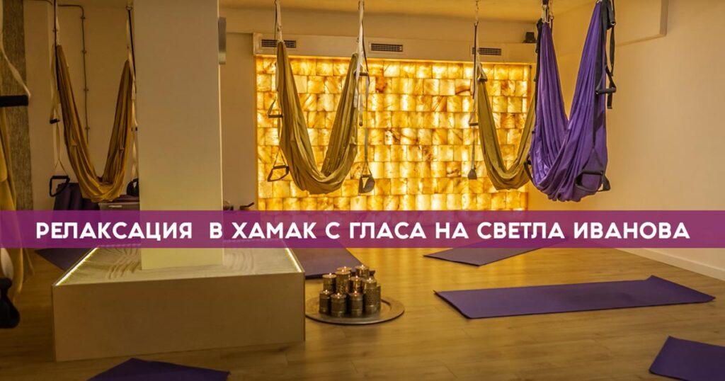 Релаксация в хамак (продължителност - 40 минути)