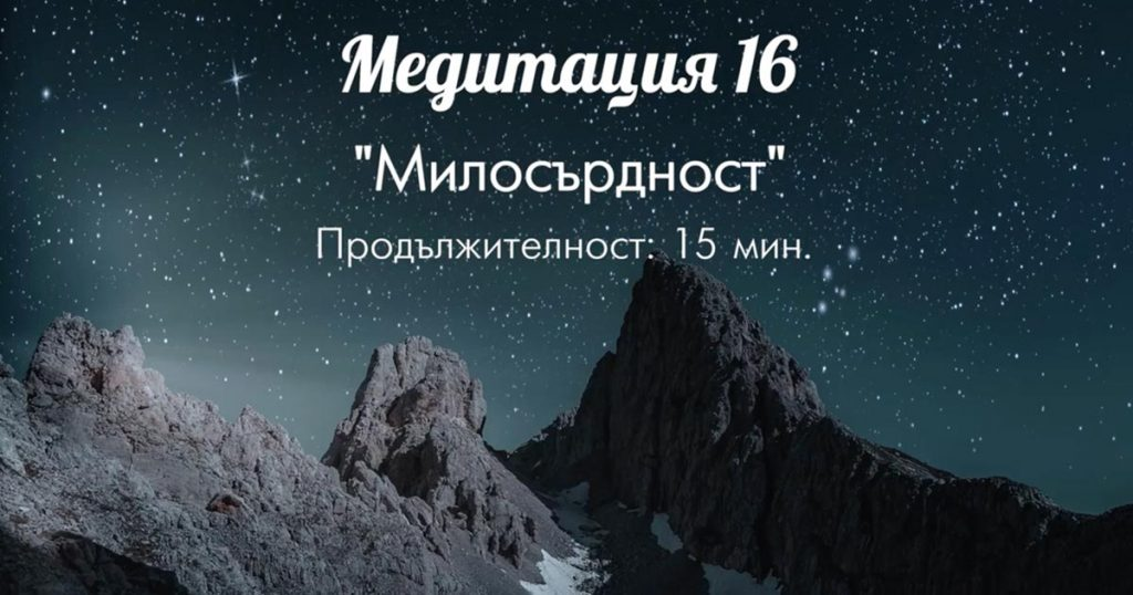 Медитация 16 - Милосърдие
