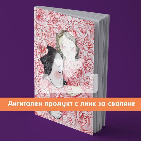 Вълшебна книжка II + песнички