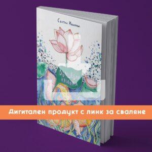 Вълшебна книжка III + песнички