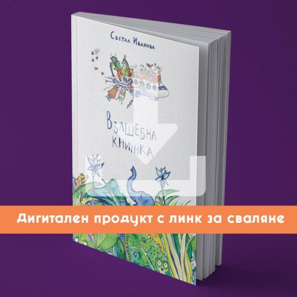 Вълшебна книжка + песнички