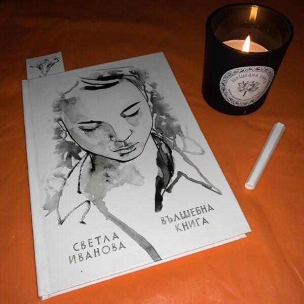 Ароматна свещ с послание