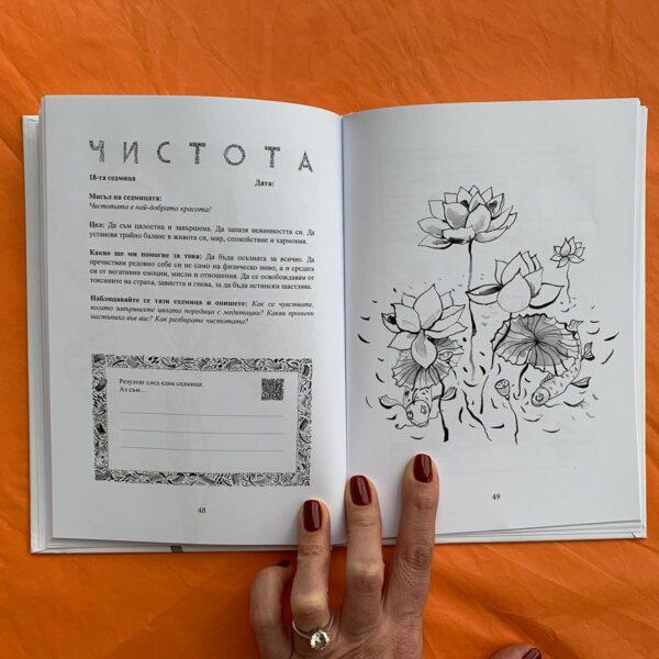 Вълшебна книга + 18 медитации