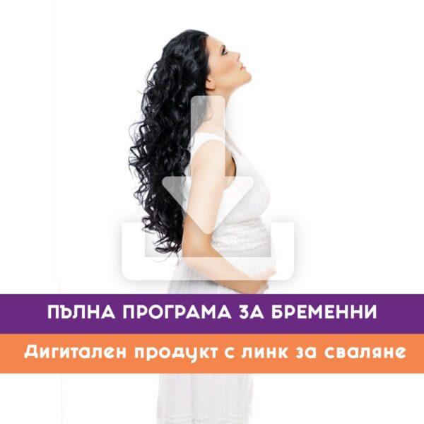 Пълна програма за бременни